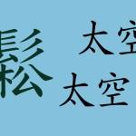 Chiński wchodzi do szkół