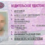 Miał fałszywe prawo jazdy i chciał wjechać do Polski. Straż Graniczna zatrzymała Rosjanina